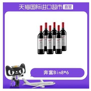澳洲奔富BIN8干红葡萄酒进口赤霞珠西拉澳大利亚*6瓶整箱