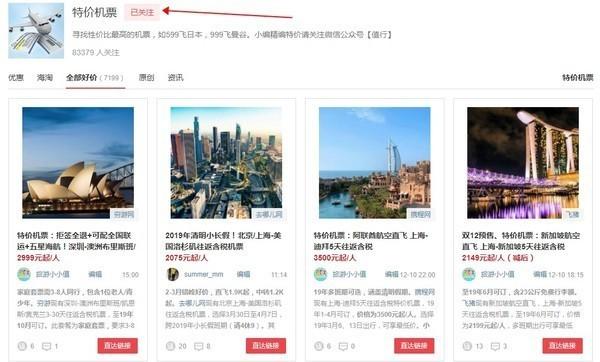 能买能玩!周末往返!北京-海口 往返含税特价机票