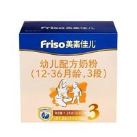 Friso 美素佳儿 婴幼儿配方奶粉 3段 1200克 盒装