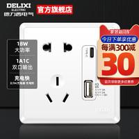 德力西开关插座面板白色USB插座TYPE-C智能快充86型家用电源开关