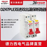 德力西电气双进双出漏电保护器DZ47PLES 1P+N家用空气开关漏保