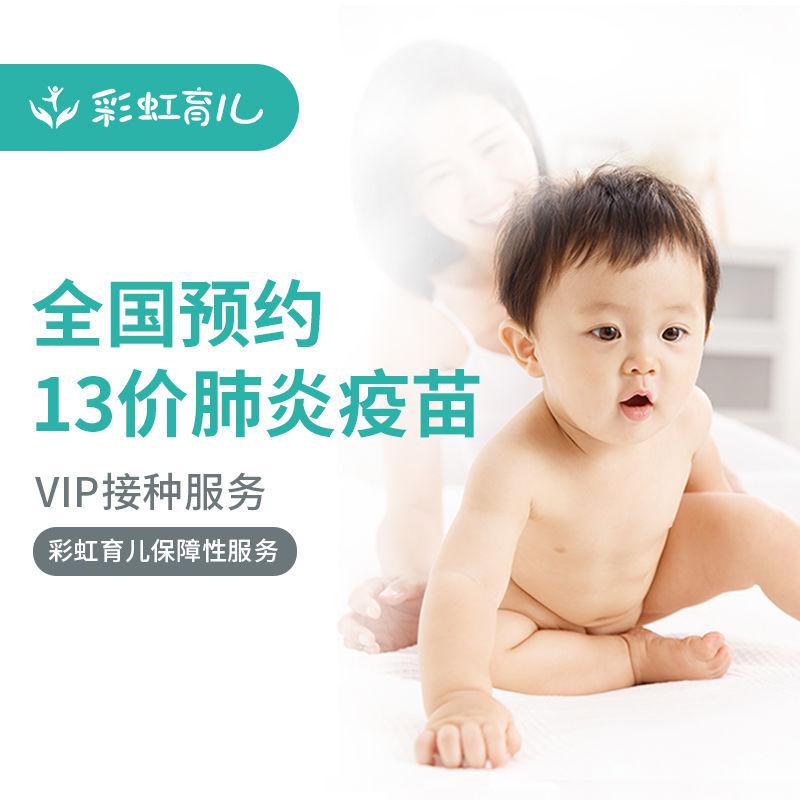 儿童沃森13价肺炎疫苗(单针)接种服务预约代订