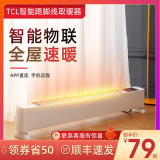 TCL踢脚线取暖器-白色120CM天猫精灵