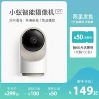 【预售中,11月20日发货】yi小蚁H7智能摄像机3云台版1080P高清红外夜视手机远程监控智能摄像头天猫精灵定制