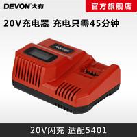 DEVON大有电动工具20V锂电池充电器快充/闪充适配5401/5733/2903