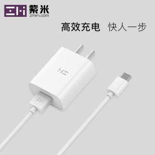 ZMI紫米小米18W快速支持QC 3.0 设备充电 /充电头/适配器适用于苹果安卓手机平板HA612 【白色】18W充电器+Type-C数据线1m