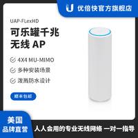 UBNT优倍快 无线AP UniFi UAP-FlexHD千兆双频 4x4  2033Mbps 室外wifi覆盖可桌放/壁挂/抱杆/吸顶安装