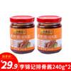 李锦记排骨酱240g*2罐家用腌制炒菜烧烤酱红烧排骨调味酱包邮