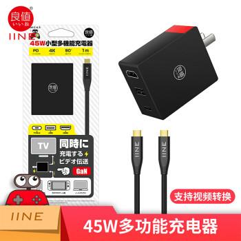 良值(iine)适用任天堂Switch氮化镓便携主机底座HDMI转换充电器 NS配件  红黑色L424