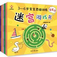 《3-6岁宝宝思维训练迷宫游戏书》