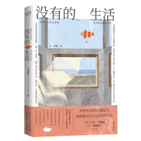没有的生活(中国台湾文坛才女 言叔夏散文集,书写当代人生活的意义)