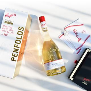 Penfolds 奔富 特瓶Lot.618 加强型 白葡萄酒 750ml