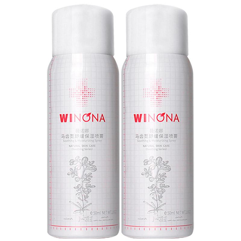 WINONA 薇诺娜 抢!薇诺娜马齿苋舒缓保湿喷雾 敏感肌修护爽肤水化妆水 补水