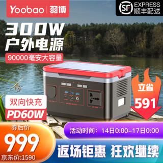 羽博户外电源300W大功率220V移动电源笔记本电脑PD60W双向快充便携自驾露营蓄电池