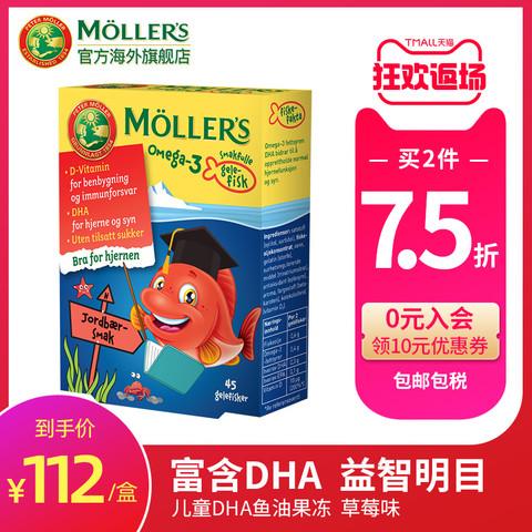 mollers沐乐思挪威儿童DHA鱼油果冻宝宝鱼油维生素D软糖草莓45粒 *2件