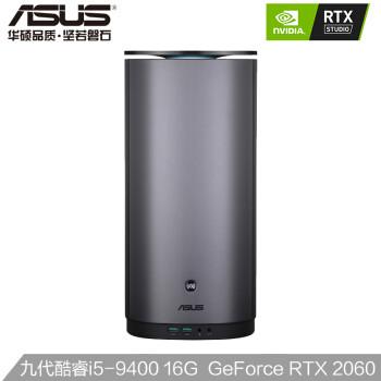 华硕ProArt PA90创意设计电脑 电脑主机 九代酷睿i5-9400 16G 256GSSD 1T Geforce RTX 2060显卡 正版Win10