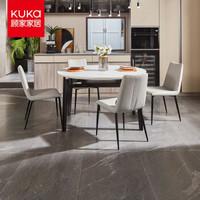 KUKa 顾家家居 PTDK070T 岩板多功能餐桌 一桌四椅