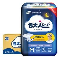 京东PLUS会员:Dr.P 包大人 夜用型成人纸尿裤 M号 60片 *2件