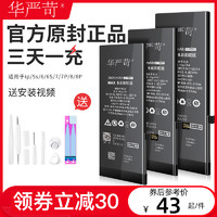 华严苛 【超大容量】苹果7电池正品苹果6s电池适用于iphone7/6sp/6plus/x/7P/se/5c/5换手机内置电池