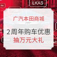 购车必看:你们都听说了吗?广汽本田商城2周年庆,限时购车享特惠