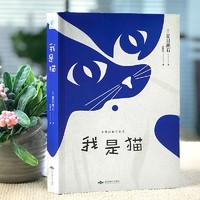 《我是猫》夏目漱石日本文学经典