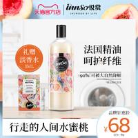 innso悦赏香氛洗衣液香味持久贴身衣物清洗液促销组合装家用整箱