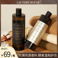 laundry house 精致衣物洗衣液橙花香家用护理清洗剂香氛