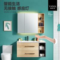 京东PLUS会员:VAMA 智能感应镜实木浴室柜 含龙头配件 0.8m原木纹色