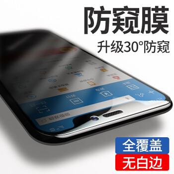 哲猫iPhone11pro max防窥钢化膜xs苹果x保护膜8plus全屏覆盖7p玻璃xr高清6sX 透明防窥膜 苹果11