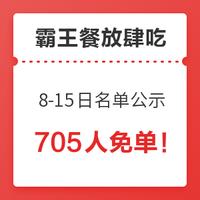 11.8-11.15霸王餐免单用户公示,恭喜各位值友!