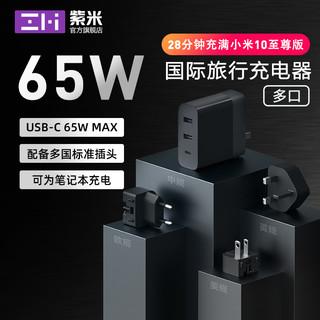 ZMI紫米国际版多国旅行充电器PD65W快充美规英规欧规中规笔记本适配器换插脚适用于苹果12小米Dell联想