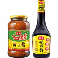 海天 味极鲜酱油 750ml+黄豆酱 800g