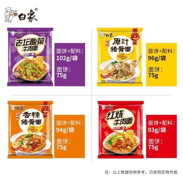 超级白菜日直播:20元生活指北,美食+日用好物专场