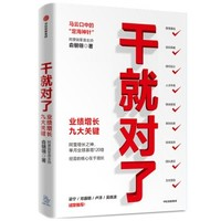 《干就对了:业绩增长九大关键》阿里铁军原主帅 俞朝翎 著