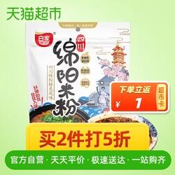 白家陈记 阿宽绵阳米粉175g/袋四川特产酸辣粉细米粉方便速食