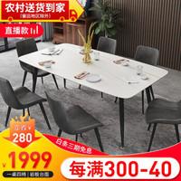 la-z-girl 餐桌 意式简约岩板餐桌 长方小户型大理石餐桌椅组合 家用饭桌  1.4M*0.8M岩板餐桌 单餐桌