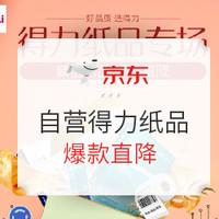 促销活动:京东商城 自营得力纸品 专场活动