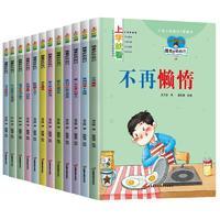 《做最好的自己 小学课外阅读书籍》彩图注音版 全套12册