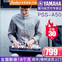 雅马哈电子琴PSS-A50成人儿童初学者37键便携迷你键盘力度专业