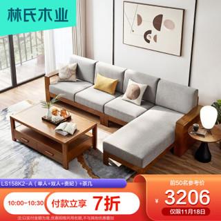 林氏木业 新中式实木布艺沙发三人位组合U型北欧简约沙发客厅LS158 LS158K2-A(单人+双人+贵妃)+茶几