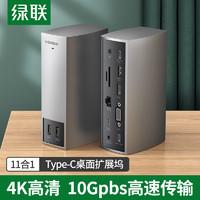 綠聯typec擴展塢拓展桌面USB分線HDMI網卡VGA多接口轉換器適用于i Mac電腦蘋果MacBookPro華為mini小米筆記本