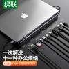 绿联Type-C扩展坞拓展USB口转接头HDMI网卡VGA雷电3桌面转换器适用于苹果MacBookPro华为Mate小米笔记本电脑