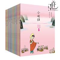 《蔡志忠漫画佛学系列》套装13册