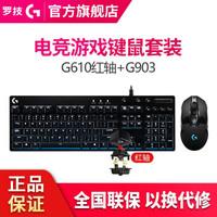 罗技(G)G903 LIGHTSPEED 鼠标 升级版 无线游戏鼠标 RGB 无线鼠标 吃鸡鼠标 G903鼠标+G610红轴