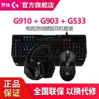 罗技(G)G903 LIGHTSPEED 鼠标 升级版 无线游戏鼠标 RGB 无线鼠标 吃鸡鼠标 G903鼠标+G910键盘+G533耳机