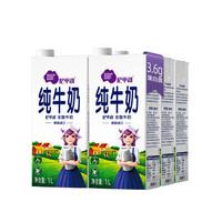 88VIP: 尼平河 3.6g蛋白全脂牛奶 1L*6盒 *3件