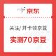 移动专享:京东 汾酒自营官方旗舰店 关注/开卡领京豆 实测领到70京豆