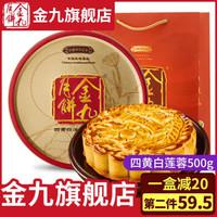 月饼四黄白莲蓉大饼 广式吴川中秋月饼礼盒装500g