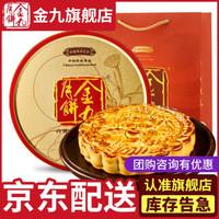 月饼六黄白莲蓉大饼礼盒装 广式吴川中秋月饼2斤(1000g*1)