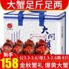 【活蟹】阳澄福记 大闸蟹现货 生鲜鲜活螃蟹礼盒 公3.4-3.7两/母2.4-2.7两 4对8只